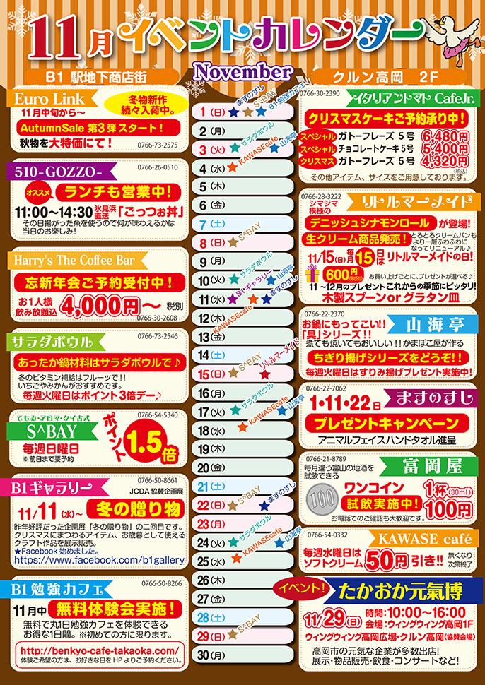 11月イベントカレンダー裏