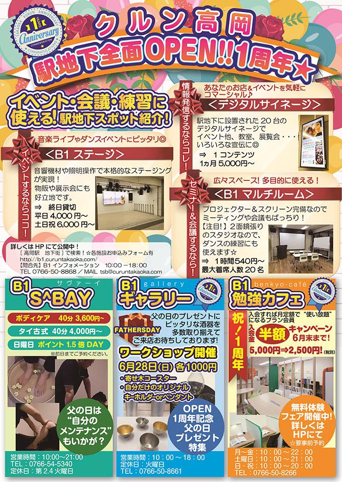 15_06takaoakakurun_1