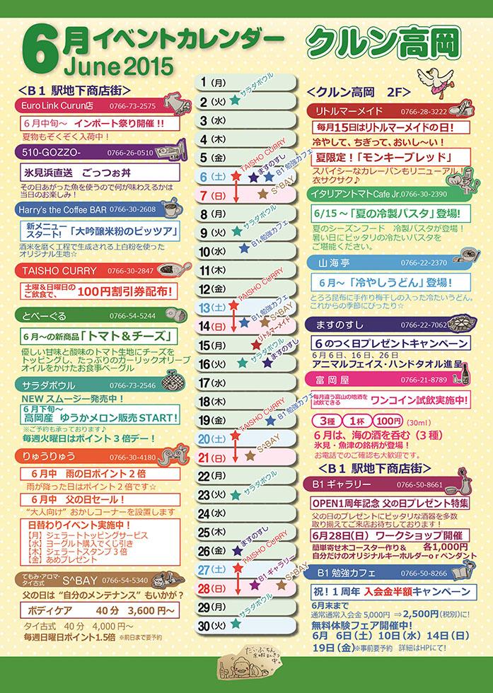 15_06takaoakakurun_2