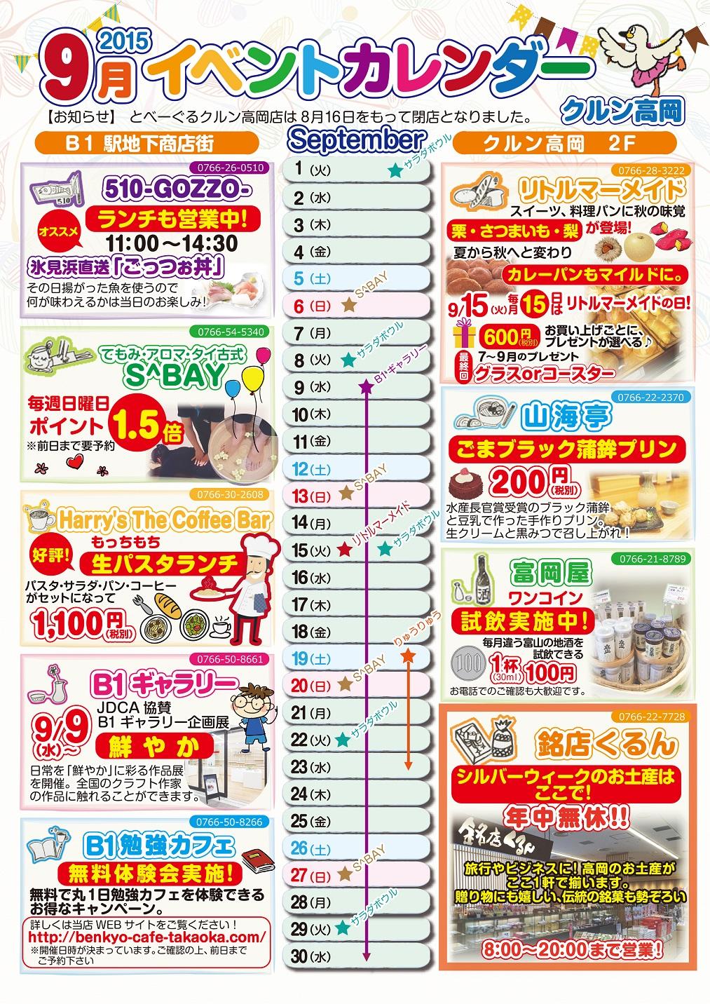 15_07takaokakurun_2