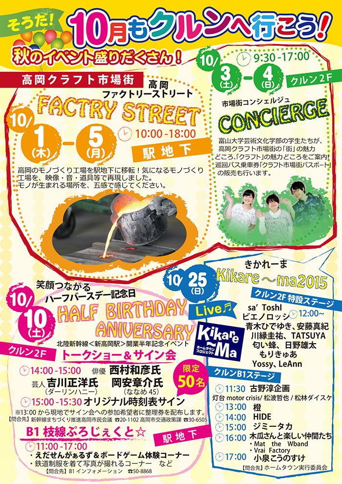 15_10takaaokakurun_1