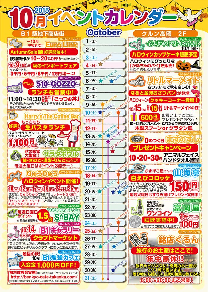 15_10takaaokakurun_2