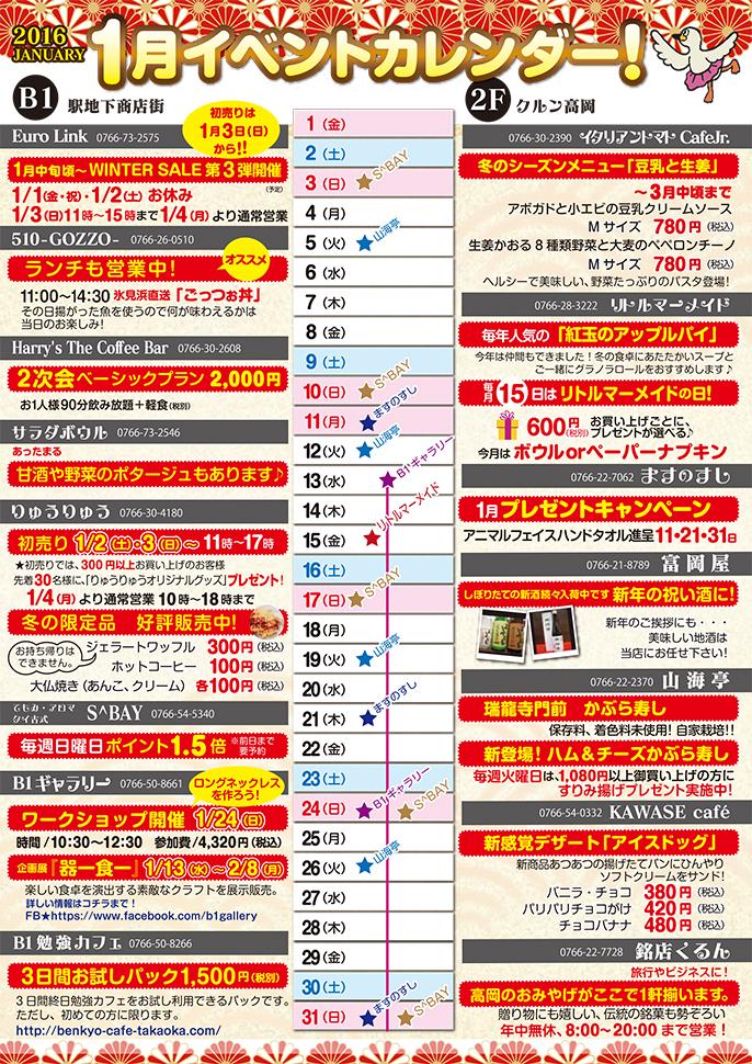 2016_01_takaokakurun_ura_ol
