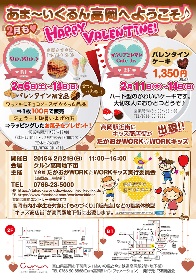 2016_02_kurun1_ol
