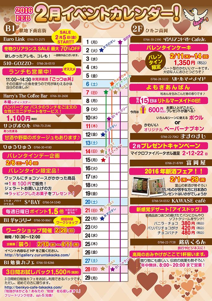 2016_02_kurun2_ol