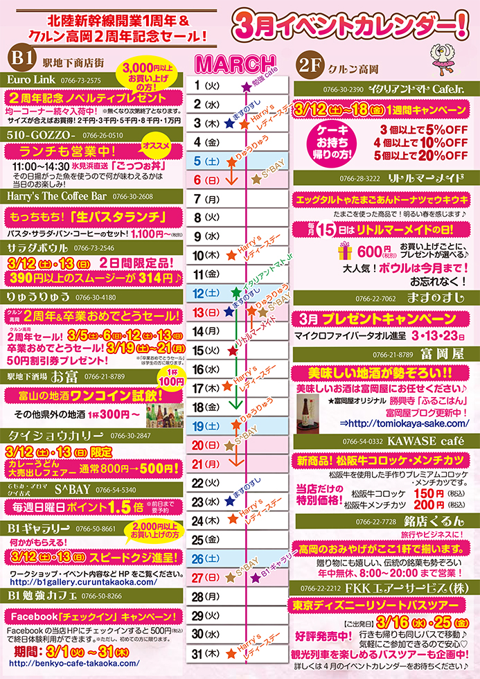 2016_03_takaoka_ura_ol
