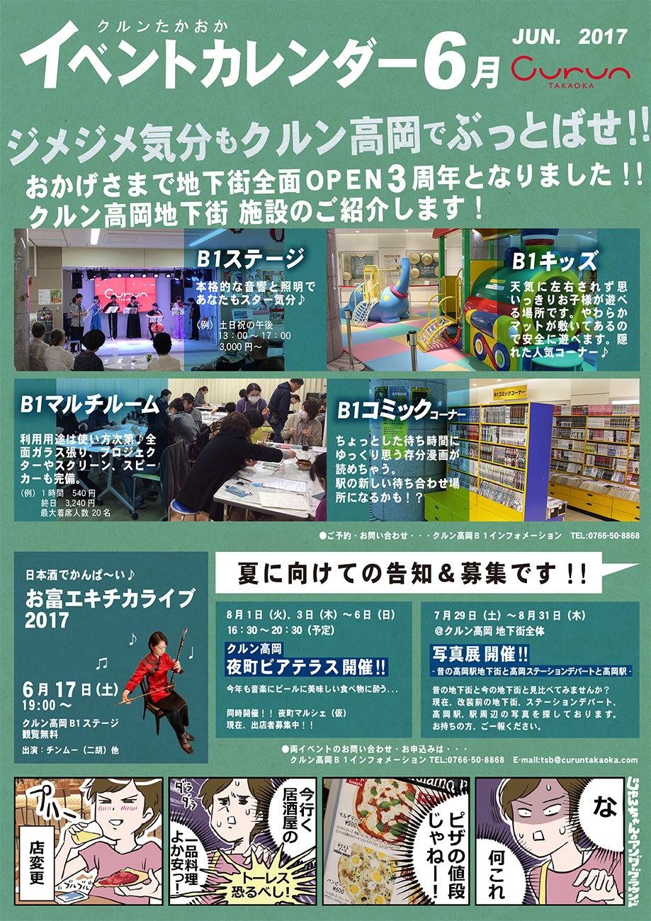 6_2017_omote_wp