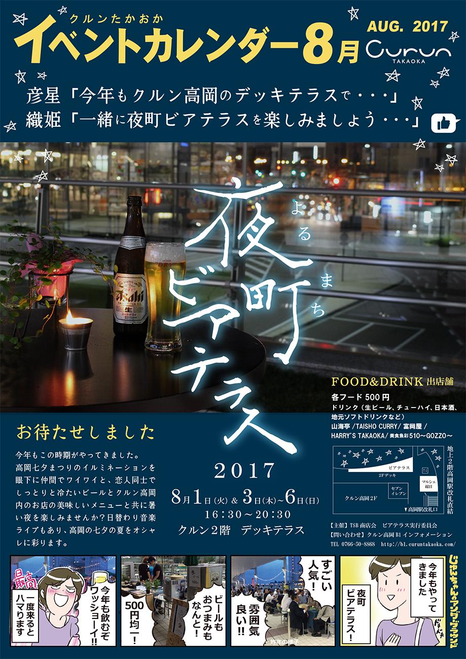 8月イベントカレンダー