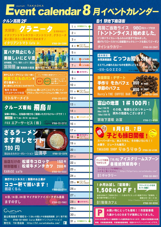 4月イベントカレンダー