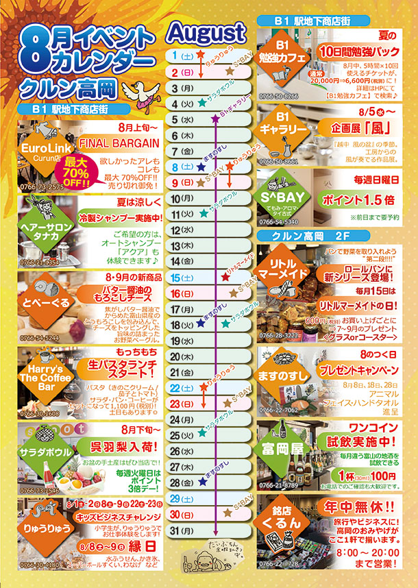 15_08高岡駅地下map表