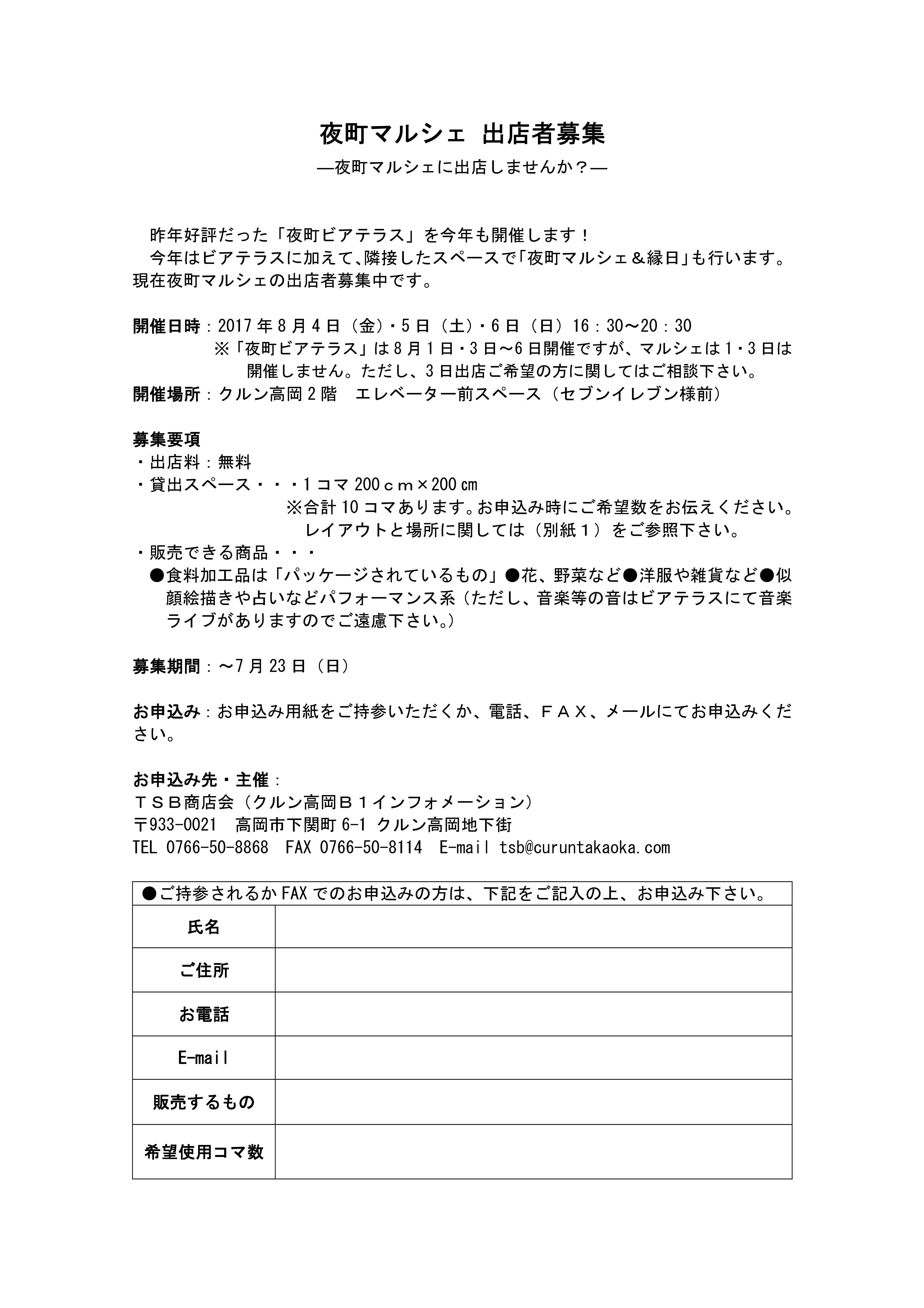 【募集要項】夜町マルシェ&縁日