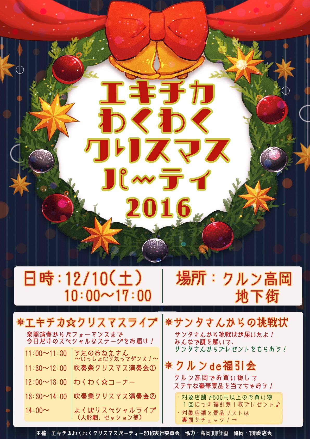 (表)2016クリスマスチラシ