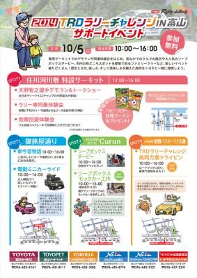 2014TRDラリーチャレンジin富山サポートイベント