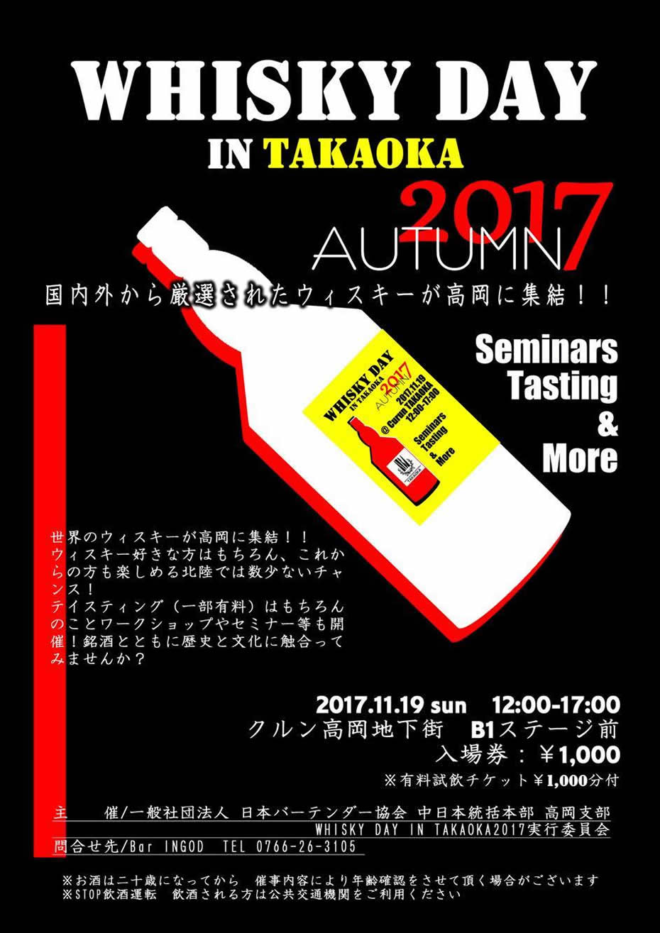 Whisky Day in TAKAOKA 2017 AUTUMN