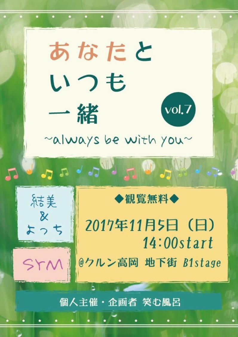 あなたといつも一緒~always be with you~ vol.7