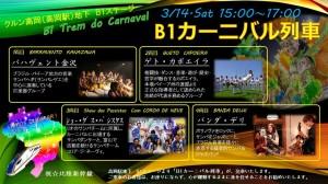 新幹線歓迎サンバショー『B1カーニバル列車』