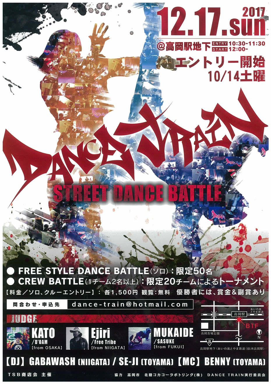 DANCE TRAIN STREET DANCE BATTLE