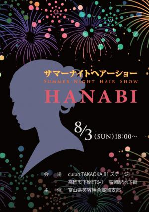 サマーナイトヘアーショー HANABI