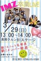 IMZ卒業ライブ