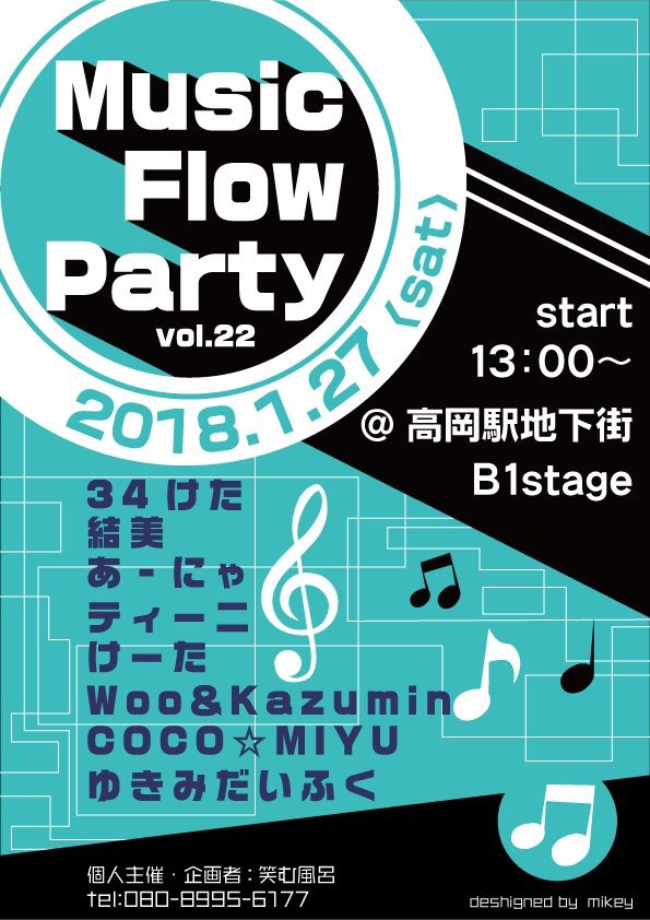 chirashi-music-flow-party-vol-22