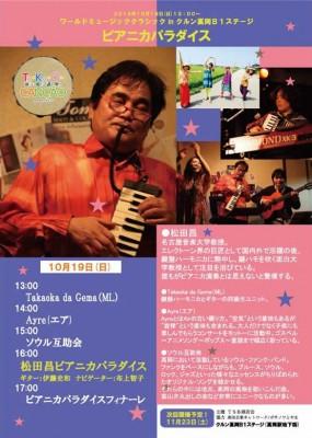 ワールドミュージッククラシックin curun高岡B1ステージ