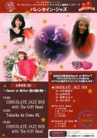 ワールドミュージッククラシック『バレンタイン・ジャズ』