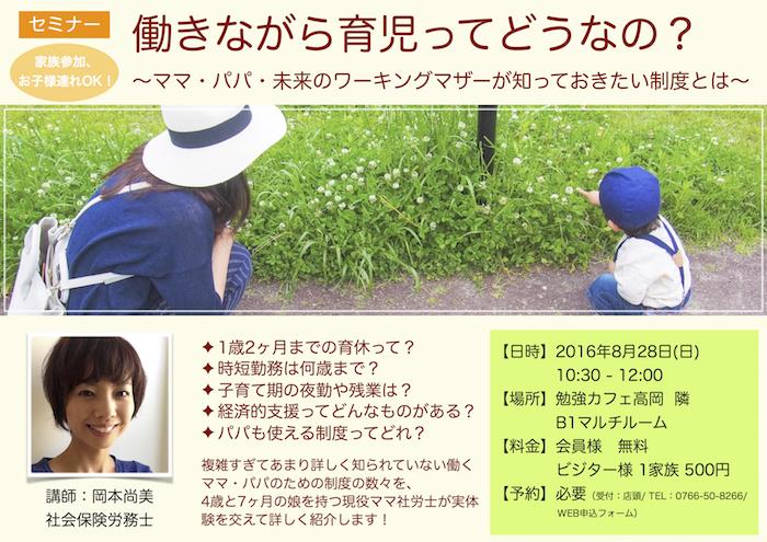 seminar_okamoto_17002