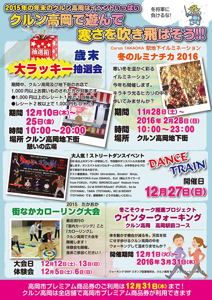 takaokakurun_2015_12_1