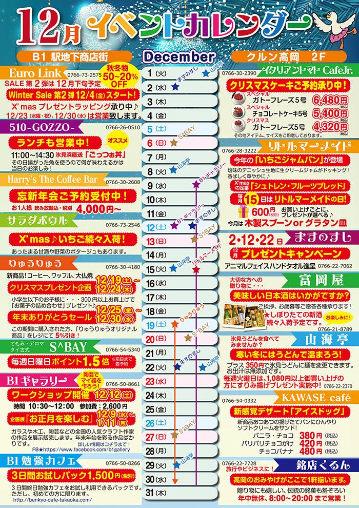 takaokakurun_2015_12_2