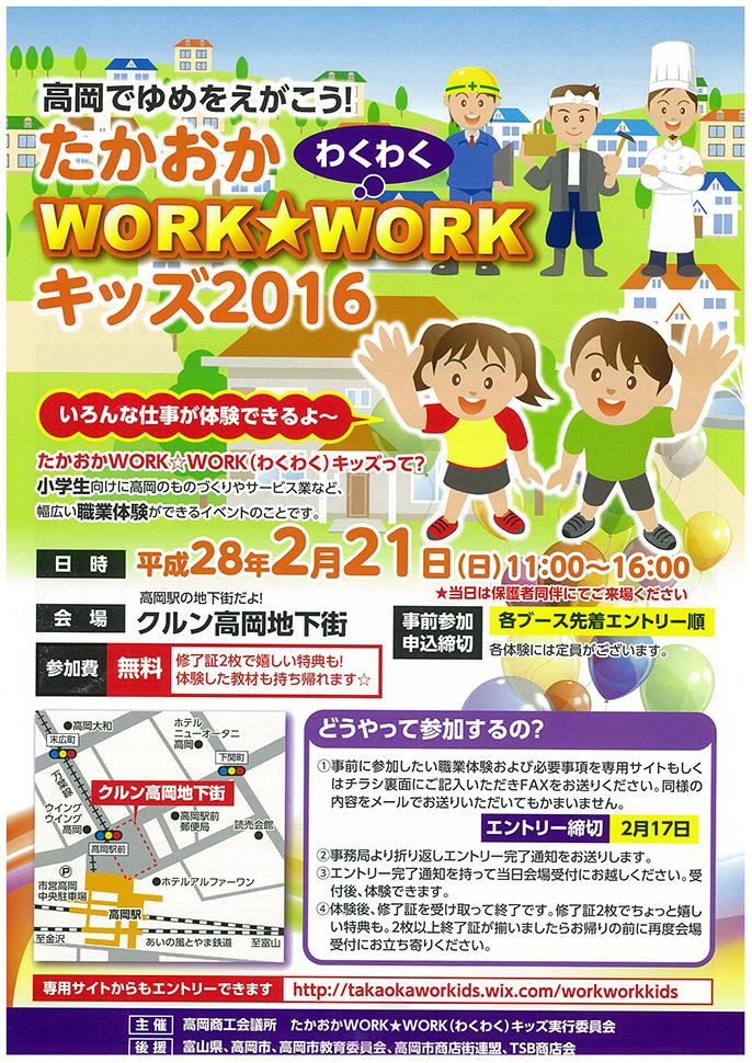 workworkkids